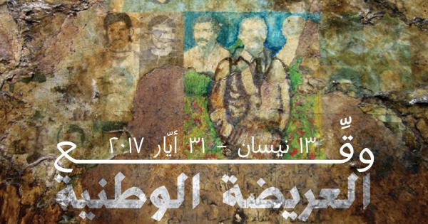 إلى مجلس الوزراء ومجلس النواب في لبنان: عريضة وطنية للمطالبة بالكشف عن مصير المفقودين والمخفيين قسرياً