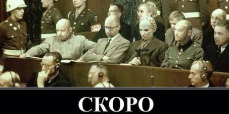 Международный военный трибунал: Признать Киевскую хунту военными преступниками