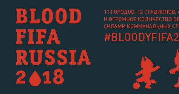 #bloodyFIFA2018
