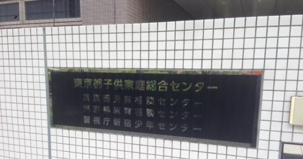 舛添要一東京都知事及び東京都議会: 東京都子供家庭総合センター内 子供一時保護所に収容されている子供たちへの対応を改善する