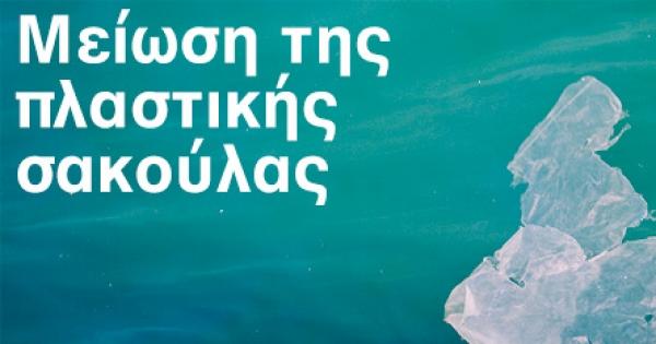Κύπρος ελεύθερη από πλαστικές σακούλες - Cyprus free from plastic carrier bags