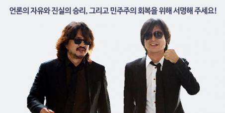 대한민국 사법부에, 언론인 김어준, 주진우 기자의 무죄선고를 청원합니다.The South Korean Judicial System: Please acquit the two journalists, Kim Ouj