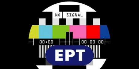 Ask EBU to keep ERT alive!