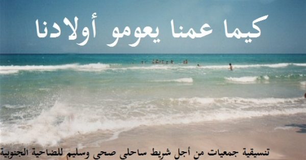 رئاسة الحكومة، وزارة البيئة والتنمية المستدامة، المنظمات الوطنية: إيقاف تلويث الشريط الساحلي للضاحية الجنوبية وخليج تونس