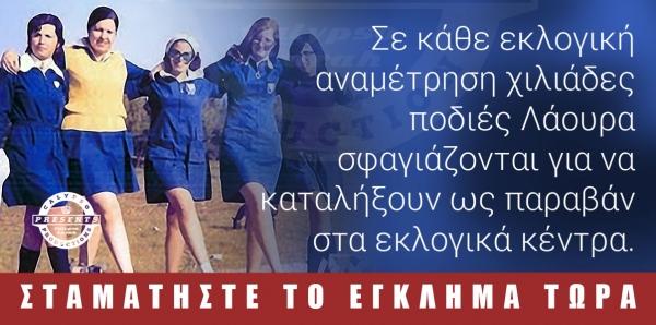 Greek Voters: Να σταματήσει άμεσα ο σφαγιασμός των ποδιών Λάουρα.