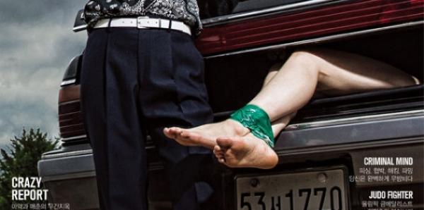 Maxim Korea: Stop sexually fantasizing about crimes against women