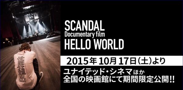 """Pour la Sortie du Film-Documentaire """"Hello World"""" en France"""