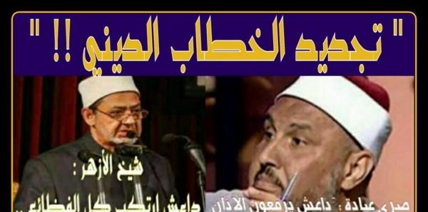 لجنة حقوق الانسان الامم المتحدة: ادراج الازهر بمصر كمنظمة ارهابية