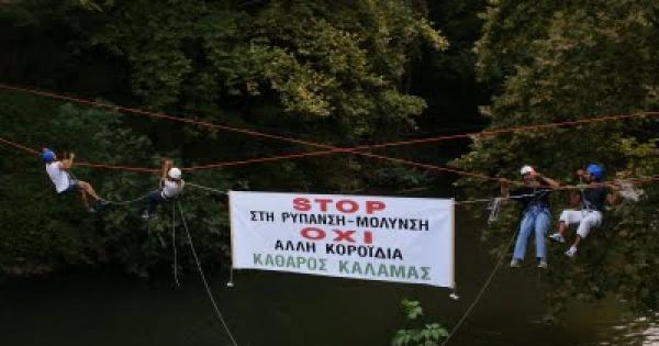 """Σε ολους τους Ηπειρωτες σε ολους τους Θεσπρωτους τον Ηπειρωτη Πρωθυπουργο: Σωτηρια του Ποταμου Καλαμα """"Θυαμις""""απο την εγκληματικη ρυπανση"""