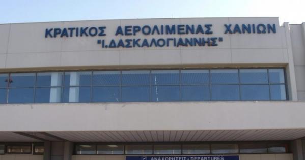 Προς την Κυβέρνηση: Ψηφίζουμε ενάντια στην εκχώρηση του αεροδρομίου ΔΑΣΚΑΛΟΓΙΑΝΝΗΣ των Χανίων