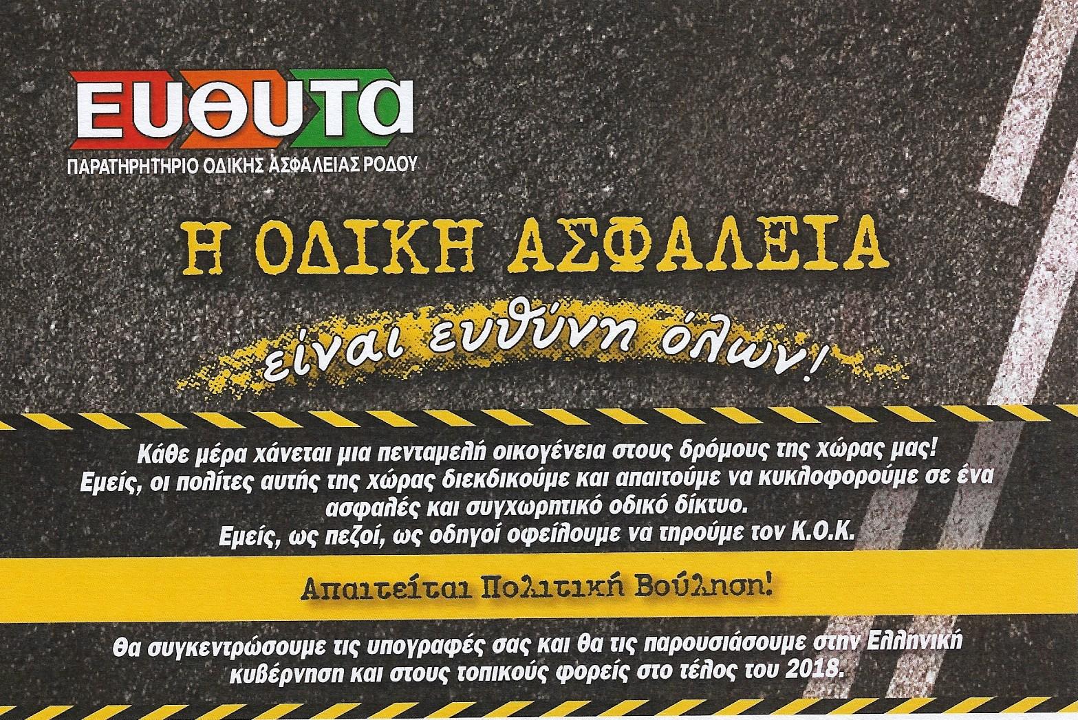 Η Ελληνική Κυβέρνηση και οι φορείς της Ρόδου.: Η ΟΔΙΚΗ ΑΣΦΑΛΕΙΑ είναι ευθύνη όλων!