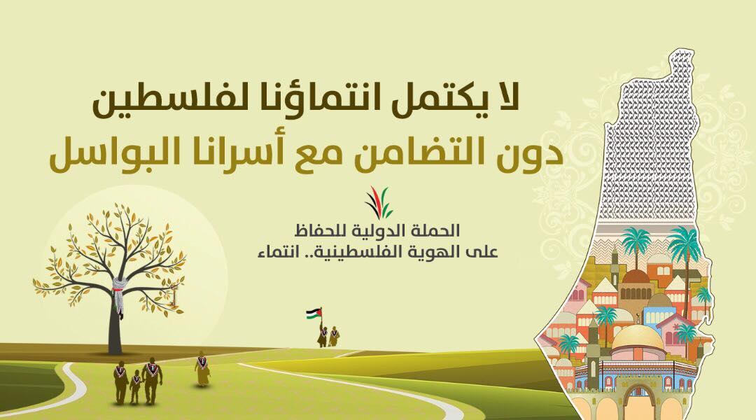 الحملة الدولية للحفاظ على الهوية الفلسطينية - انتماء :السفارة البريطانية في لبنان