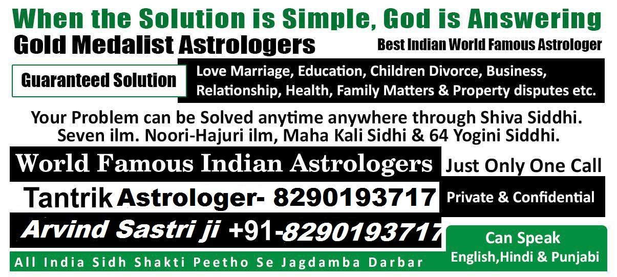 స్వా- 8290193717 -స్వా Vashikaran Specialist Baba Ji