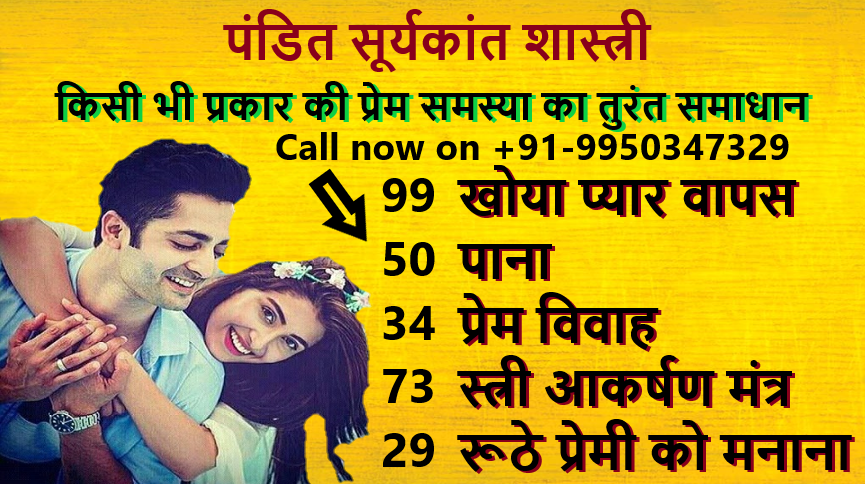 KANPUR->)!(+91-9950347329)vashikaran in one minute IN LUCKNOW