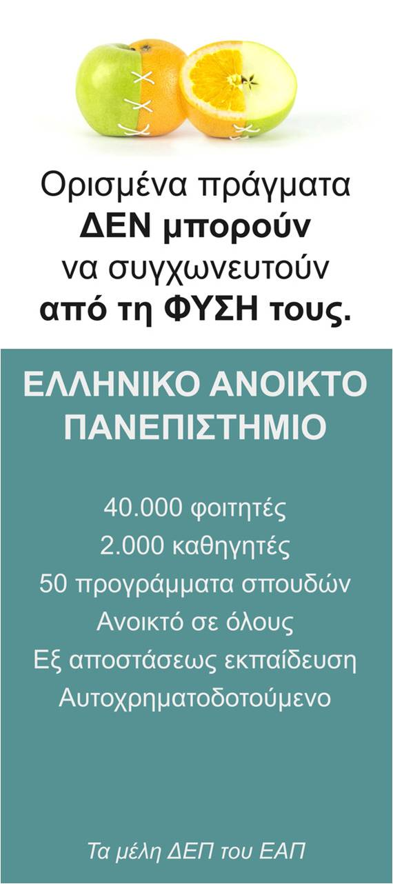 Όχι στη συγχώνευση του Ελληνικού Ανοικτού Πανεπιστημίου (ΕΑΠ) με άλλο ίδρυμα (ΤΕΙ / ΑΕΙ)