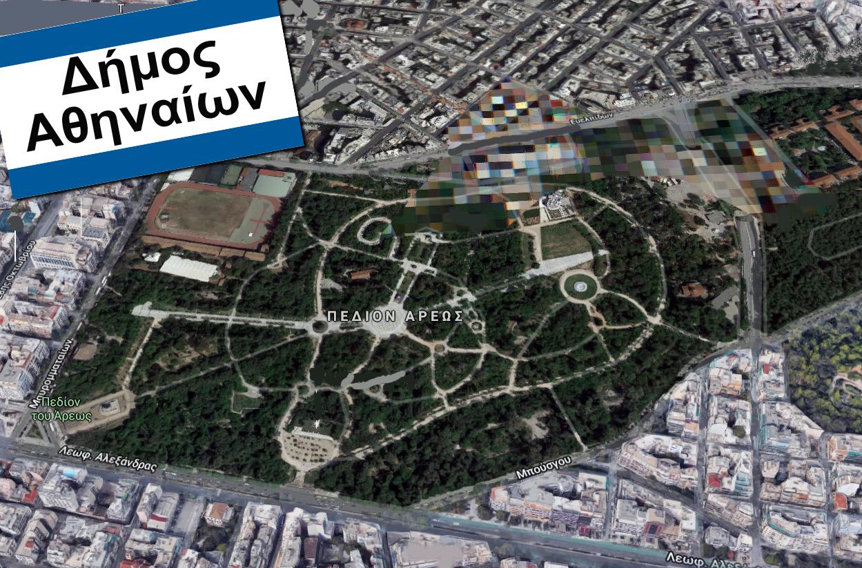 Το Πεδίον του Άρεως να περάσει στον Δήμο Αθηναίων!