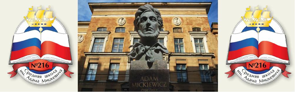 Позвольте детям получать образование в школе Петербурга с изучением польского языка!